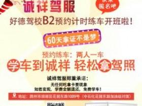 B2东风货车普通排队班