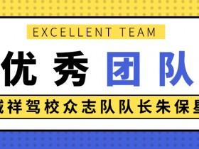 最美团队展播:记诚祥驾校优秀团队队长--朱保星!