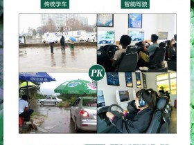 【诚祥驾校】雨季耽误练车?不存在的!