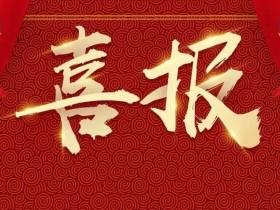 热烈祝贺滁州诚祥驾校被评为AAA级驾校!