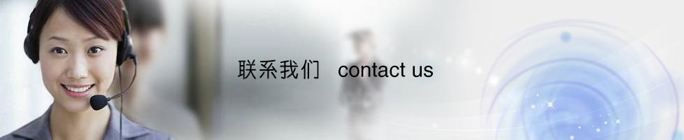 联系我们banner3838352